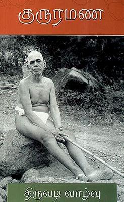 Guru Ramana Thiruvadi Vazhvu (Tamil)