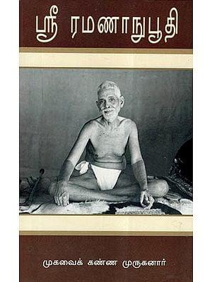Sivabhoga Chintamani Yenum Sri Ramananubuthi (Tamil)