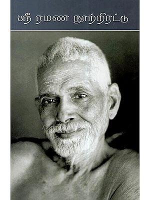 Sri Ramana Nool Thirattu (Tamil)