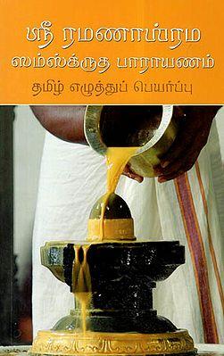 Sri Ramanasrama Samskrta Parayana (Tamil)
