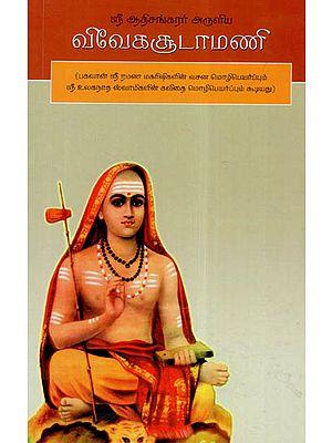 Adi Shankara's Vivekacudamni (Tamil)