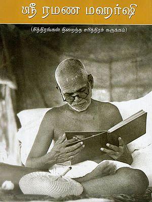 Sri Ramana Maharshi (Tamil)