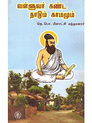 The Land Seen By Valluvar and its Love (Tamil)