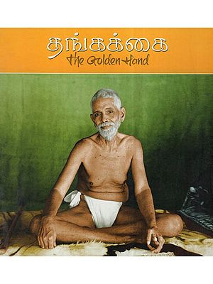 The Golden Hand (Tamil)