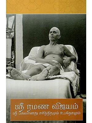 Sri Ramana Vijayam (Tamil)
