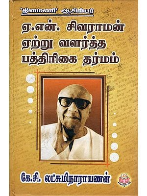 Journalism Ethics As Practiced By A.N. Sivaraman (Tamil)