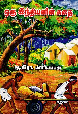 Story of an Indian (Tamil)