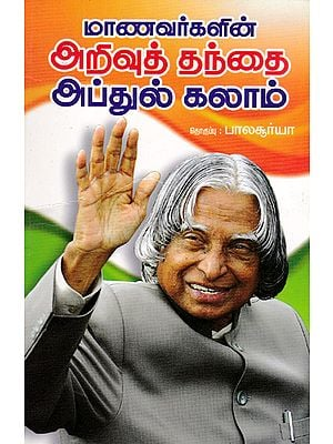 Intellectual Father of Students -  Dr. Abdul Kalam (Tamil)