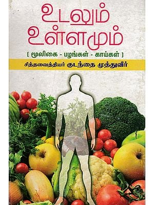 Body and Soul Herbs, Fruits, Vegetables (Tamil)