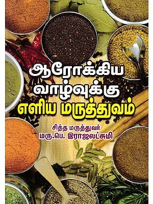 Simple Medicines For A Healthy Life (Tamil)