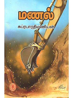 Manal - Sand Short Stories (Tamil)