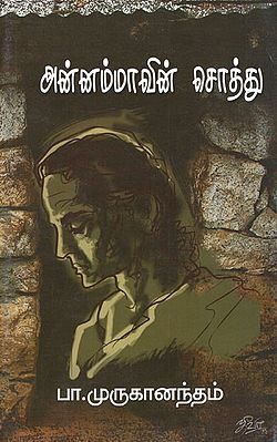 Annamma's Property (Tamil)