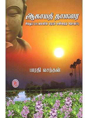 Sky Lotus Collection of Sindu Songs in Kavitha Form (Tamil)
