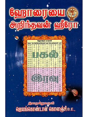 Who Knows Hora Is A Hero (Tamil)