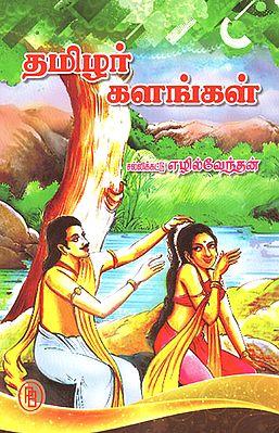 Way of Life of Tamilians (Tamil)