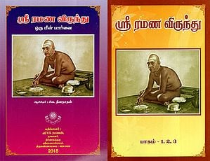 Sri Ramana Maharishi's Treatise -Lectures Advices Instructions Etc -Part -1,2,3 In Tamil (Set Of Two Book)