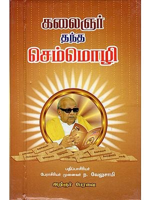 Language Tamil As Given By Kalaignar Karunanidhi (Tamil)