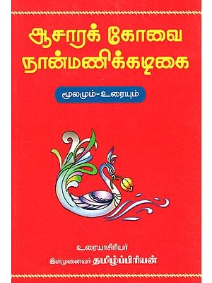 Aacharakivai Nanmanikadigai Poem with Four Different Ideas - Original with Explanation (Tamil)