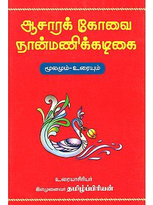 Aacharakivai Nanmanikadigai Poem with Four Different Ideas - Original with Explanation (Tamil)