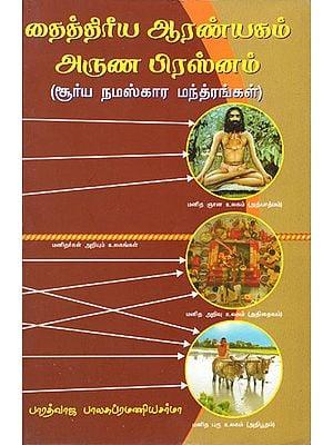 Surya Namaskar Mantras (Tamil)