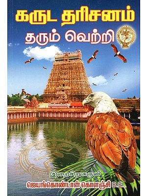 Victory on Darshan of Garuda Bird  (Tamil)