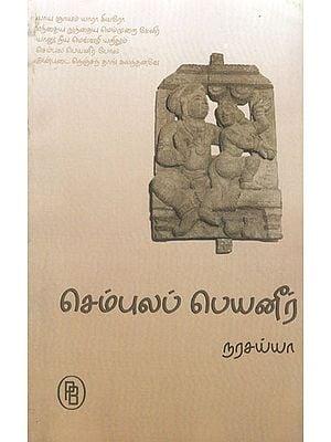 Sembula Peyal Neer - Like Rain Water (Tamil)