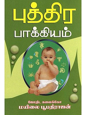 To Beget Child (Tamil)