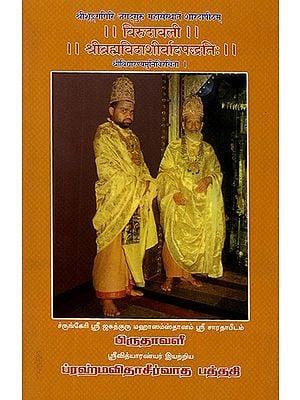 विरुदावली श्रीब्रह्माविदाशीर्वादपद्धति: Virudavali Sri Brahma Vidashirvaad Paddhti