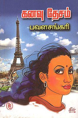 Dream Land (Tamil)