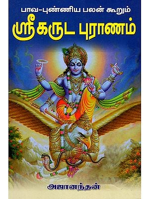 Garuda Puran with Details of Pava and Punya Effects (Tamil)