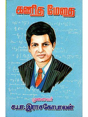 Expert in Mathematics (Tamil)