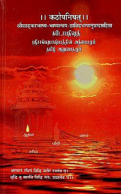 कठोपनिषत्: Kathopnishad