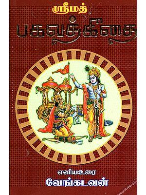 Sri Bhagavat Gita with Simple Explanation  (Tamil)