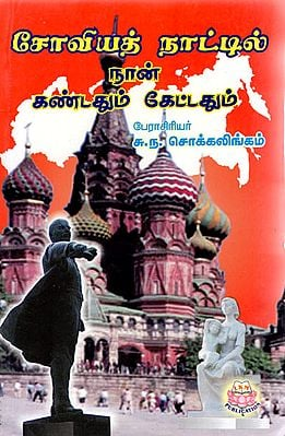 What I Saw and Heard in Soviet Union (Tamil)