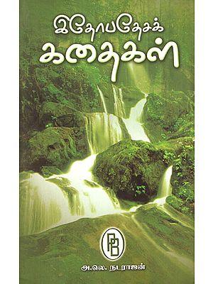 Hithopadesa Stories Short and Educational Stories in Sankrit (Tamil)