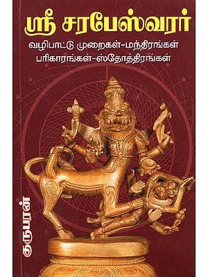 Method of Worshipping and Pleasing Sri Sarabeswarar with Slokas (Tamil)