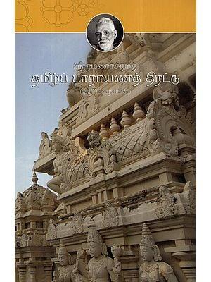 Sri Ramanasrama Tamil Parayana Tirattu