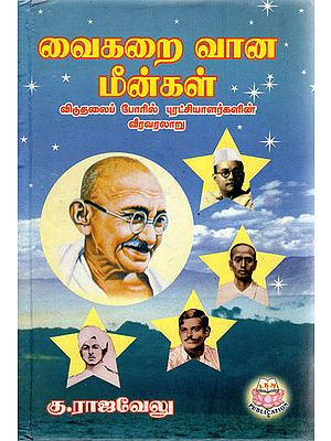 History is Revolutionary Freedom Fighters (Tamil)