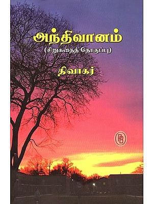 Twilight Sky Short Stories (Tamil)
