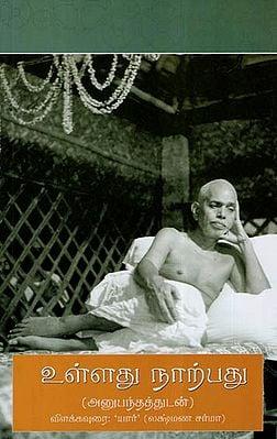 Bhagavan Sri Ramana Maharshi's Ulladu Narpadu -Anubhandattudan (Tamil)