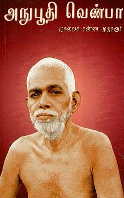 Anubhudhi Venba (Tamil)