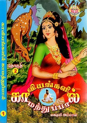 Love Matters in Literatures - Set of Two Volumes (Tamil)
