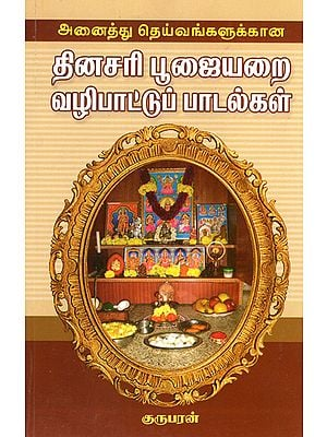 General Songs for Daily Worshipping of All Gods (Tamil)