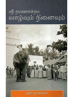 Sri Ramanasrama Vazhvum Ninaivum (Tamil)