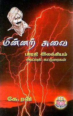 Research Articles On 'Bharati Literatures'  (Tamil)