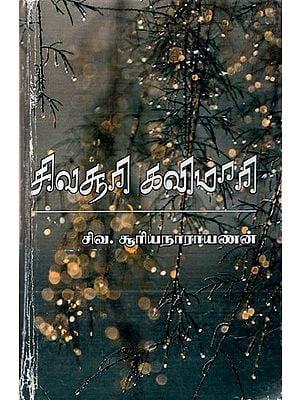 Sivasuri Kavimari - Kavithas (Tamil)