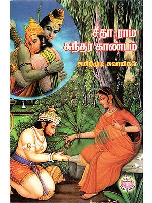 Sita Rama Sundara Kandam (Tamil)