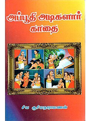 Appodhi Adikalar's Kadai - History of Appodhi Adikalar (Tamil)
