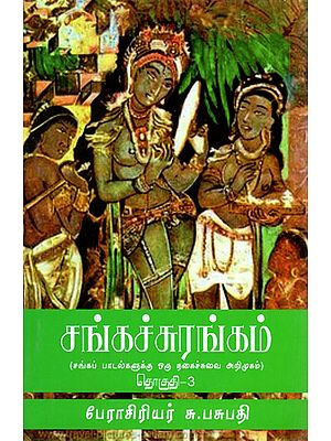 An Introduction to Sanga Period Songs-3 - In A Humorous Manner (Tamil)