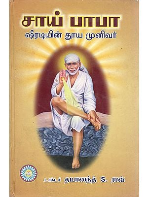 The Sacred Saint of Shirdi (Tamil)